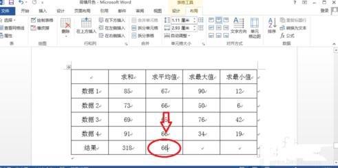word2013的表格数据怎么自动求平均值
