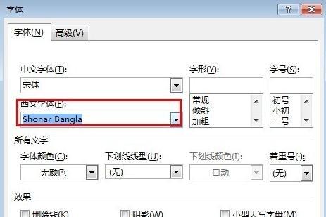怎样更改word2013中所有英文字体