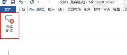 怎么使用word2013中的朗读功能