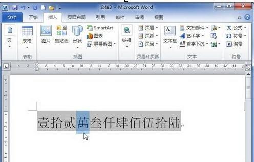word2013怎样实现阿拉伯数字转换成大写数字