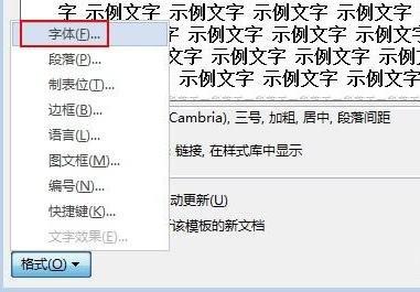 Word2013输入引号格式不对怎么办