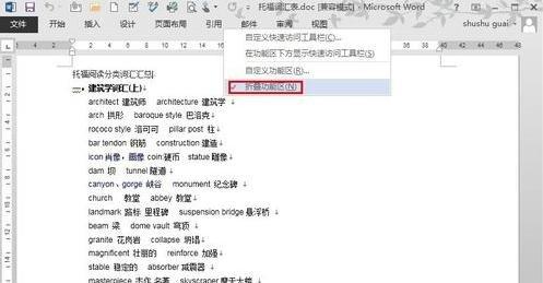 word2013中全屏显示的两种方法