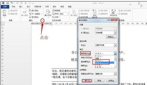 word2013怎样快速添加、修改和删除尾注和脚注