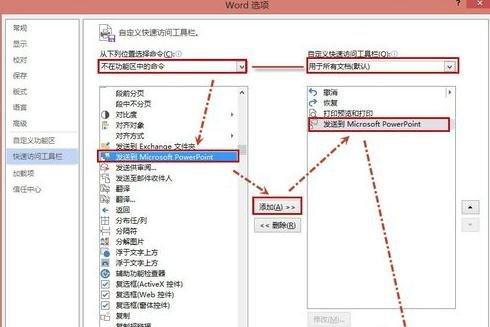 Word2013怎么将文档内容发送到PPT