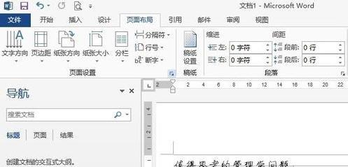 word2013的网格线的设置方法