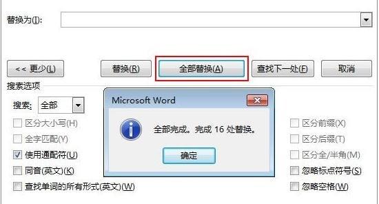 word2013怎么批量去掉所有英文字符