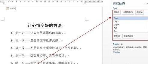 Word2013怎么拼写和检查文档的语法
