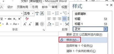 Word2013怎么清除标题样式遗留的空白行