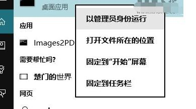 win10word2013打不开怎么办