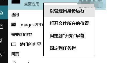win10word2013打不开怎么办