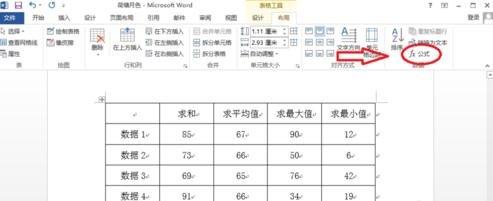 word2013的表格数据怎么自动求和