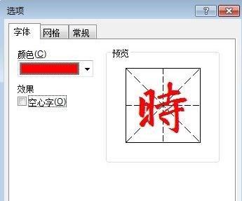 怎么使用word2013制作书法字帖