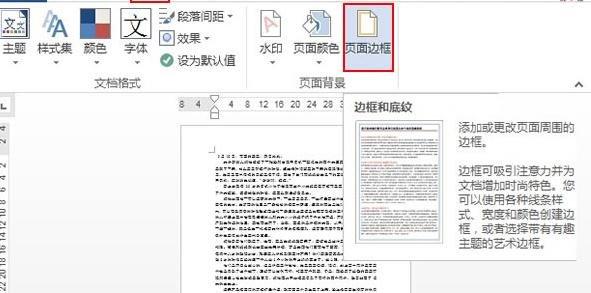 怎么在word2013中灵活使用页面边框效果