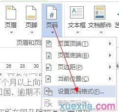 怎么在word2013中插入分节符和页码