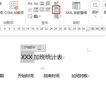 怎么在word2013中添加提示框