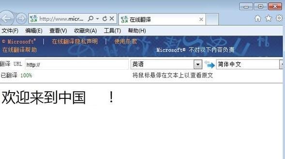 怎样在word2013中翻译英文