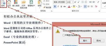 word2013怎么写博客日志
