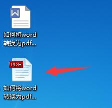 如何将Word格式转换为PDF格式