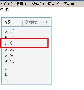 QQ拼音输入法中输入直径符号的方法