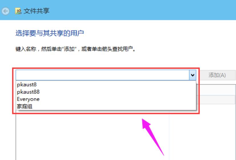 如何共享文件夹