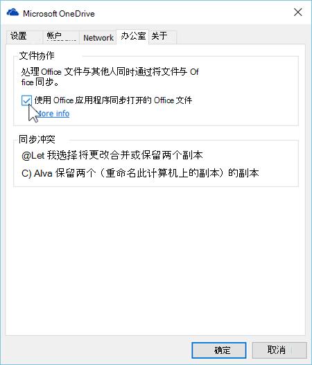 OneDrive 同步客户端设置中的
