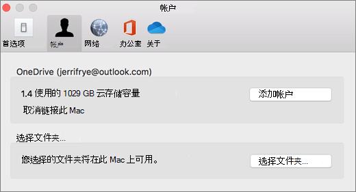 在 Mac 上使用 OneDrive 首选项添加帐户的屏幕截图