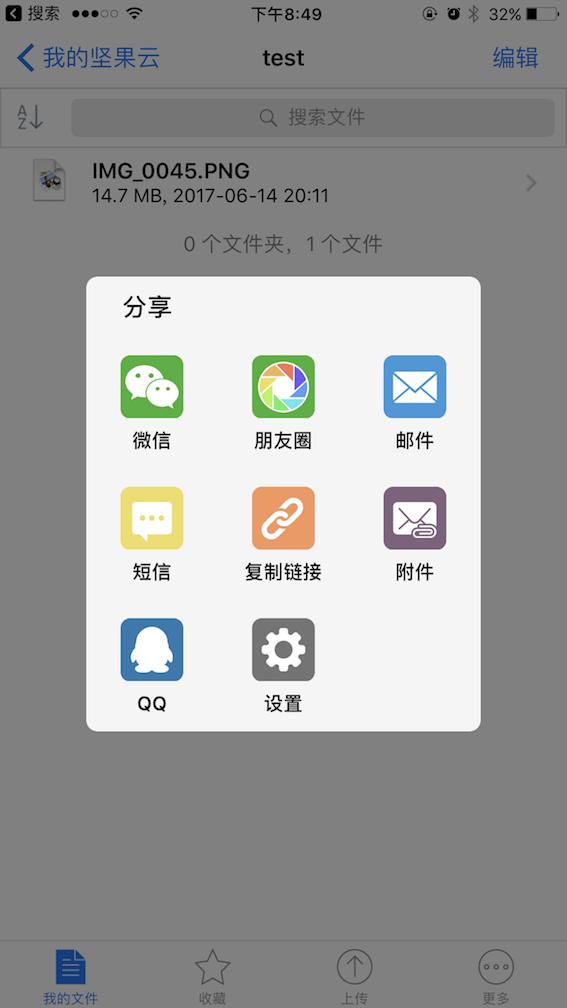 在 iOS 客户端里获取分享链接