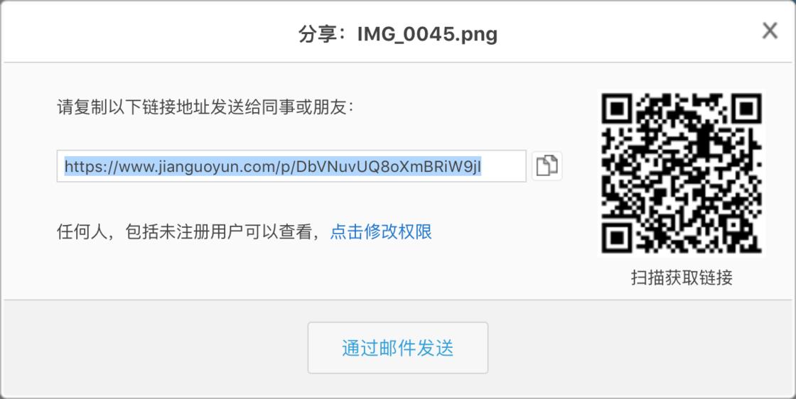 在 Web 端也能方便的获取链接、设置权限