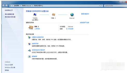共享文件夹无法访问,教你共享文件夹无法访问的解决方法(1)