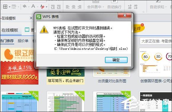 Excel文件损坏怎么修复?Win7环境下Excel文档乱码修护策略