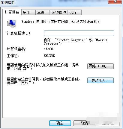 共享文件夹无法访问,教你共享文件夹无法访问的解决方法(3)
