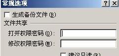 Excel设置密码的方法步骤详解