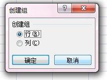 Excel表格怎样创建加号展开按钮呢?