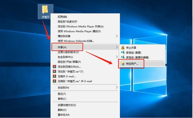 如何设置共享文件夹