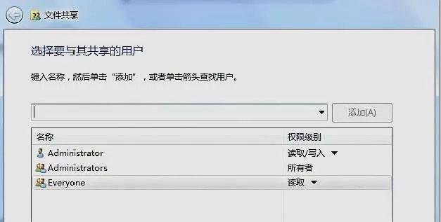 如何做到给多个电脑共享文件?