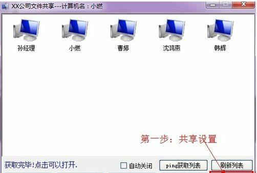 文件共享的设置方法详细流程来了