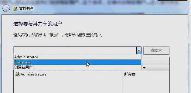 怎么给多个电脑共享文件?