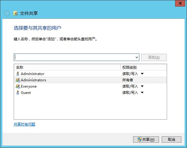 win server2012 r2 服务器共享文件夹设置
